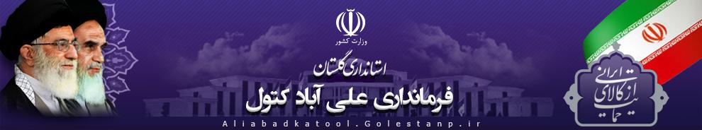 فرمانداری علی آباد کتول