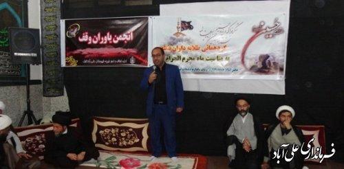 همایش یاوران وقف و گردهمایی طلایه داران تبلیغ در علی آباد