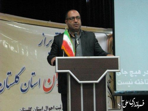 برگزاری همایش ثبت یاران اداره ثبت احوال استان گلستان درعلی آباد کتول