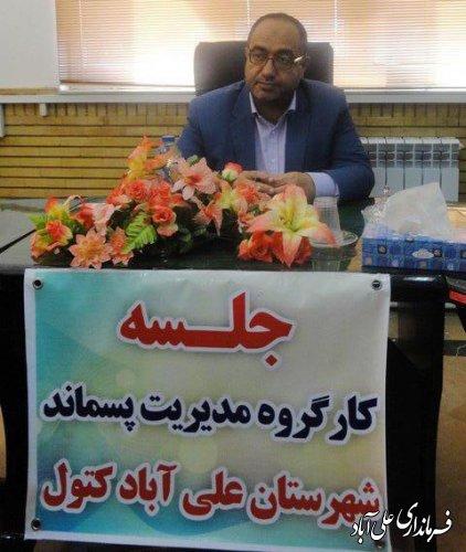 جلسه کارگروه مدیریت پسماند شهرستان علی آباد کتول تشکیل شد