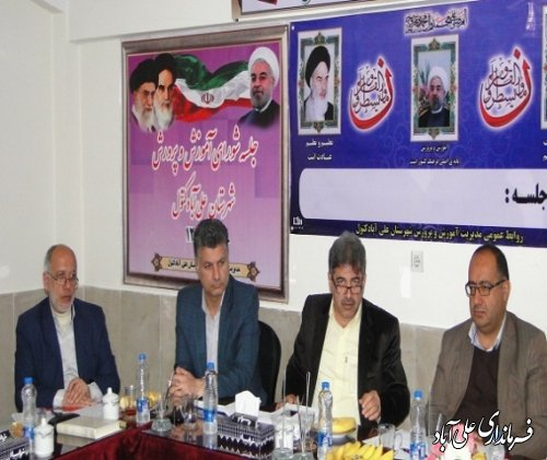 دوازدهمین جلسه شورای آموزش و پرورش شهرستان علی آبادکتول برگزارشد