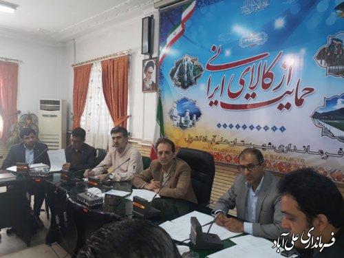 سیزدهمین جلسه کمیته فنی اشتغال شهرستان علی آباد کتول برگزارشد