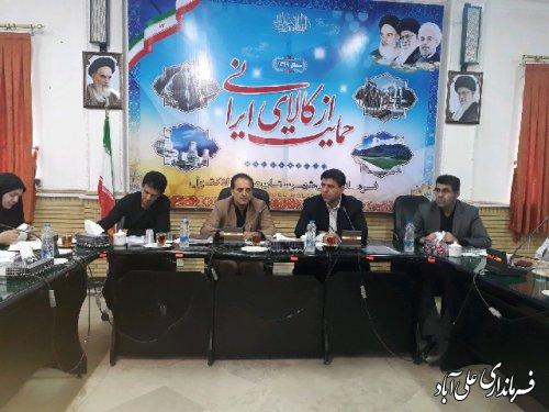 جلسه ستاد ساماندهی امور جوانان شهرستان علی آباد کتول برگزارشد