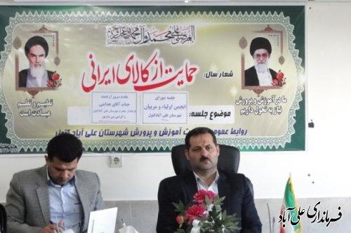 جلسه شورای انجمن اولیاء و مربیان شهرستان علی آباد کتول برگزارشد