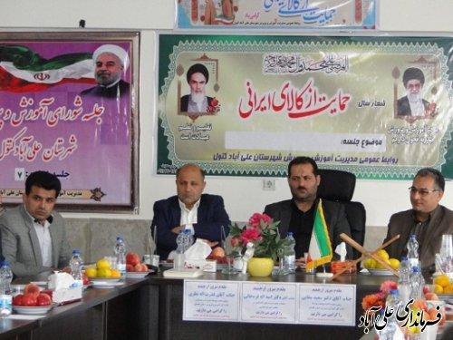 هفتمین جلسه شورای آموزش و پرورش با حضور فرماندار علی آباد کتول برگزار شد