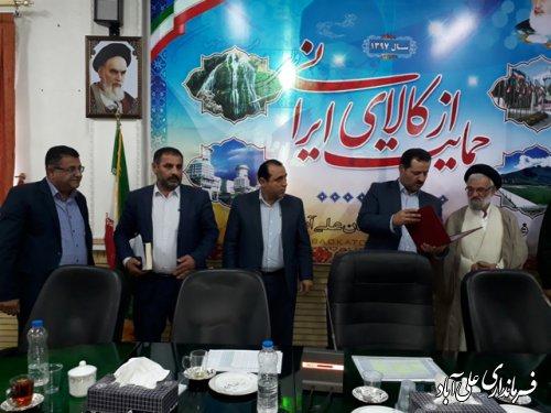 هفتمین جلسه شورای اداری شهرستان علی آباد كتول برگزارشد
