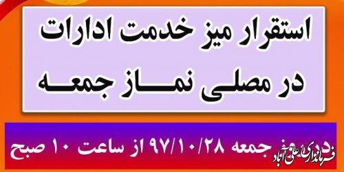 استقرار میزخدمت ادارات در مصلی امام رضا علیه السلام علی آبادکتول