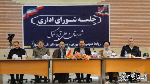 برگزاری جلسه شورای اداری شهرستان علی آبادکتول با حضور چهل نفر از مبارزین انقلاب اسلامی