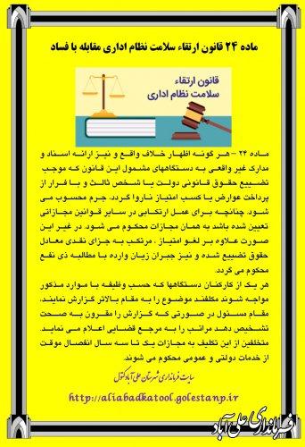 ماده 24 قانون ارتقاء سلامت نظام اداری مقابله با فساد