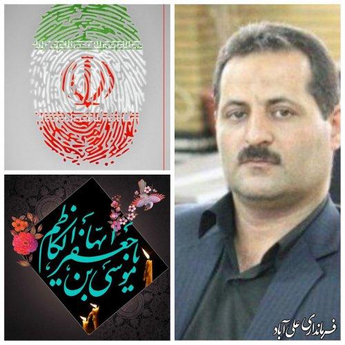 پیام فرماندار به مناسبت فرارسیدن دوازدهم فروردین روز جمهوری اسلامی