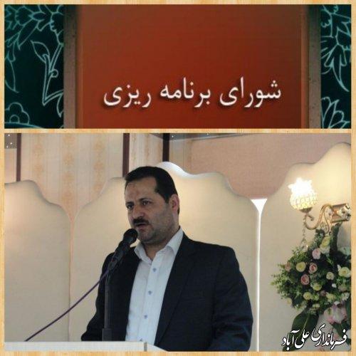 برگزاری جلسه شورای برنامه ریزی شهرستان علی آبادکتول