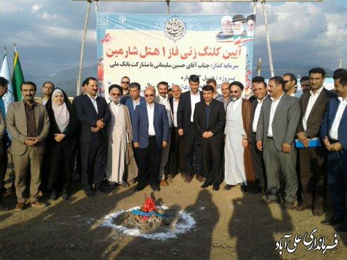 کلنگ زنی فاز یک هتل شارمین شهرستان علی آبادکتول