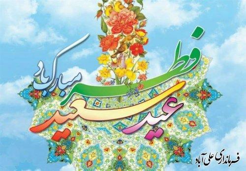 پیام تبریک فرماندار شهرستان علی آبادکتول به مناسبت فرارسیدن عیدسعید فطر