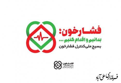 فشار خون؛ بدانیم و اقدام کنیم... بسیج ملی کنترل فشار خون