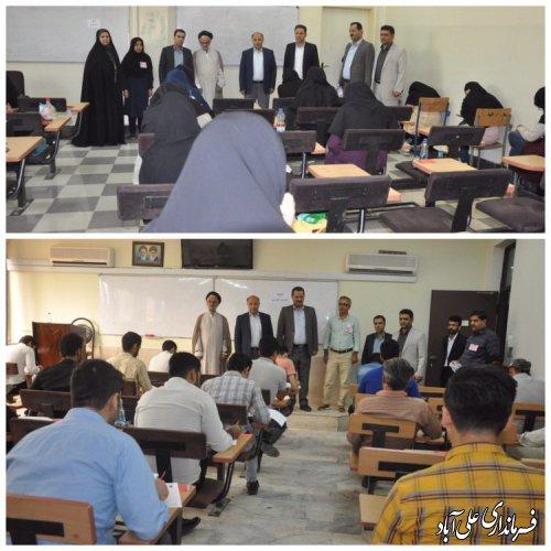 بازدید از روند برگزاری آزمون سراسری ۹۸ در حوزه های امتحانی در شهرستان علی آبادکتول