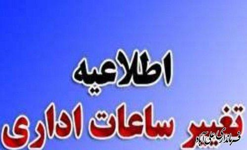 ساعت کار اداری در استان گلستان به رویه سابق بازگشت.