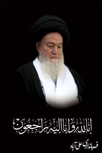 پیام تسلیت فرماندار در پی رحلت آیت الله سیدمحمد حسینی شاهرودی مرجع تقلید شیعیان