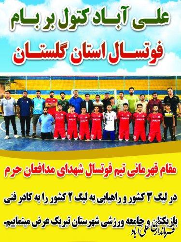 صعود تیم «شهدای مدافع حرم» به لیگ دسته دوم فوتسال کشور را تبریک عرض می نمائیم.