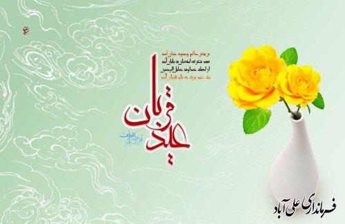"""پیام تبریک فرماندار شهرستان علی آبادکتول به مناسبت فرارسیدن """"عیدسعید قربان"""""""