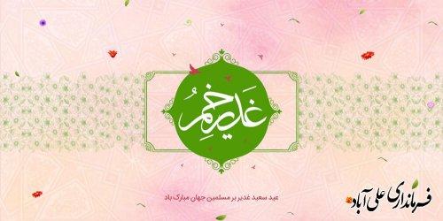 """پیام تبریک فرماندار شهرستان علی آبادکتول به مناسبت فرارسیدن """"عیدسعید غدیر"""""""