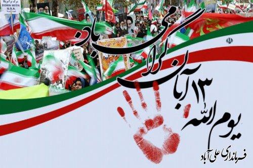 پیام دعوت فرماندار از مردم شریف شهرستان علی آبادکتول جهت شرکت در راهپیمایی ۱۳ آبان