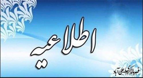 اطلاعیه برگزاری انتخابات شورای توسعه و حمایت سازمانهای مردم نهاد شهرستان علی آبادکتول