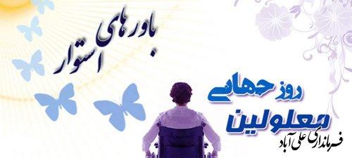 12 آذر مصادف با 3 دسامبر روز جهانی معلولین گرامی باد