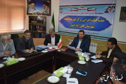 برگزاری اولین جلسه هیات اجرائی انتخابات یازدهمین دوره مجلس شورای اسلامی