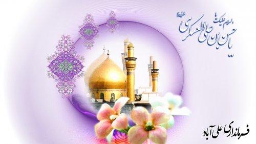 میلاد با سعادت حضرت امام حسن عسگری علیه السلام مبارک باد.