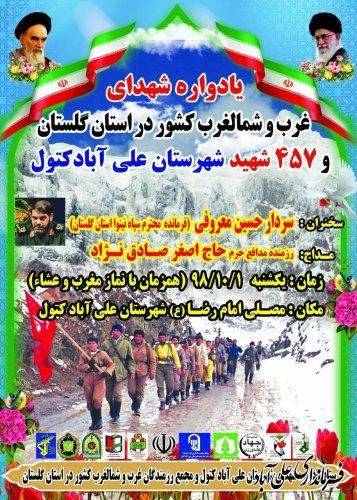 یادواره شهدای غرب و شمالغرب کشور در استان گلستان و 457 شهید شهرستان علی آبادکتول