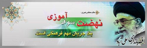 7 دی ماه سالروز تاسیس نهضت سوادآموزی به فرمان حضرت امام خمینی رضوان ا.. تعالی علیه گرامی باد