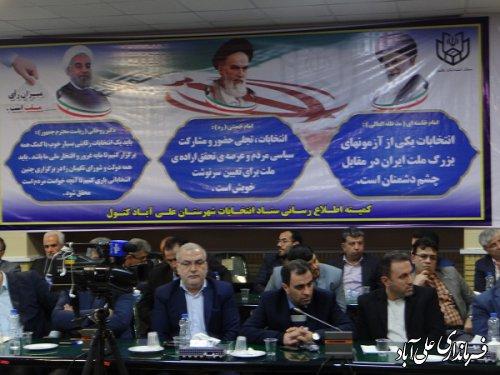 """برگزاری هشتمین جلسه شورای اداری شهرستان با محوریت """"اقدامات و انتظارات در حوزه های بهداشت، درمان و سلامت"""""""