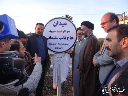رونمایی از میدان ورودی شهر به نام سردار شهید حاج قاسم سلیمانی