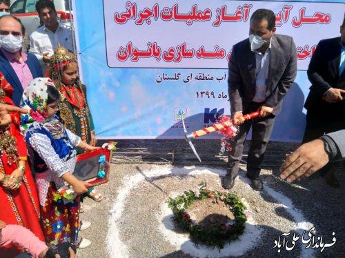 مراسم کلنگ زنی ساختمان توانمندسازی بانوان در علی آبادکتول با حضور فرمانداربرگزار شد