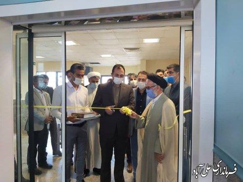مرکز نو آوری و هوشمند سازی شهرستان علی آباد کتول افتتاح شد