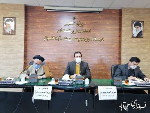 هدف ازشورای آموزش و پرورش،بالابردن سطح آگاهی خانواده ها وسطح کیفی آموزش درشهرستان است؛