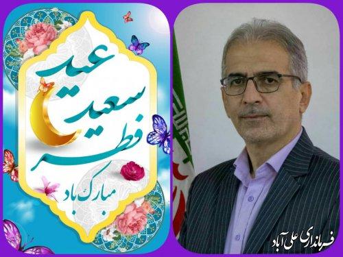 پیام تبریک فرماندار علی آباد کتول به مناسبت عید سعید فطر