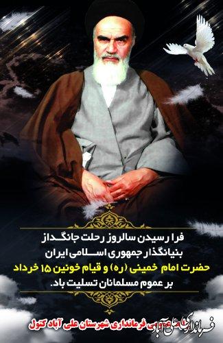 سالگرد رحلت جانسوز حضرت امام خمینی (ره) و قیام خونین 15 خرداد