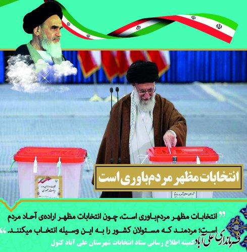 انتخابات مظهر اراده ملی
