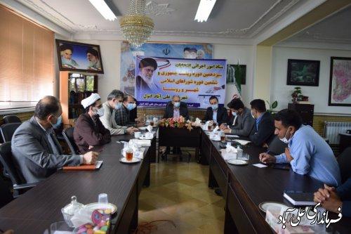 جلسه کمیته فناوری اطلاعات ستاد انتخابات شهرستان علی آبادکتول برگزار شد؛