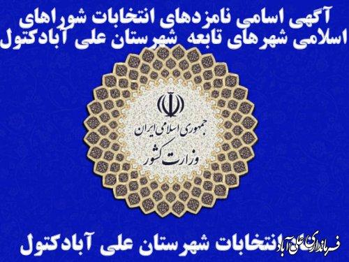 اسامی نامزدهای انتخابات شوراهای اسلامی شهرهای تابعه شهرستان علی آباد کتول؛