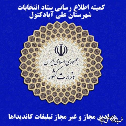 مصادیق مجاز و غیر مجاز تبلیغات انتخابات ریاست جمهوری و شوراهای اسلامی شهر و روستا