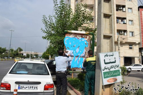 کمیته امحاء ستاد انتخابات شهرستان علی آباد کتول فعال شد ؛