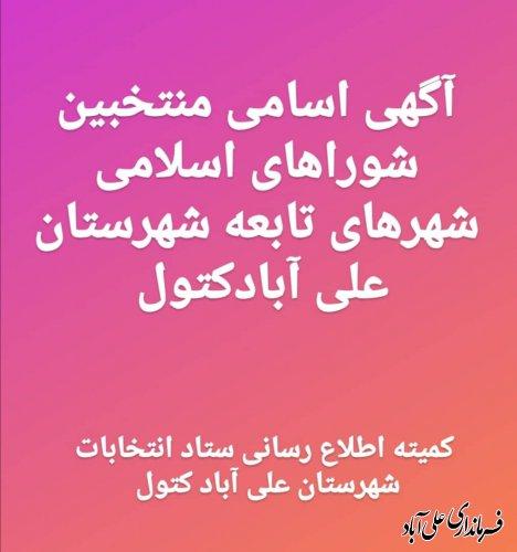 آگهی اسامی منتخبین شوراهای اسلامی شهر های تابعه شهرستان علی آباد کتول